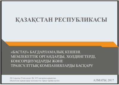 KZ_Страница_01