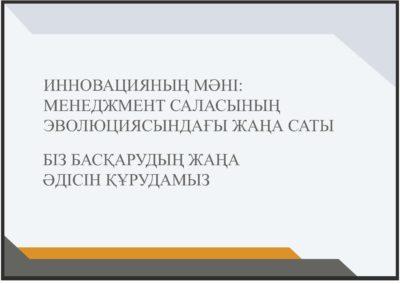 KZ_Страница_02