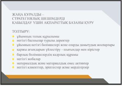 KZ_Страница_03