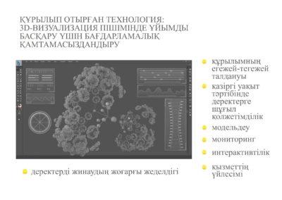 KZ_Страница_08