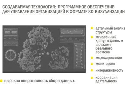 Презентация - рус.cdr